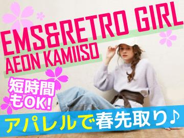 EMS&RETRO GIRL イオン上磯店のアルバイト情報