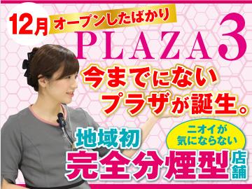 プラザ3☆12月21日にオープンしたばかり!