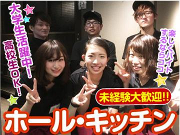 博多ぶあいそ別邸 広島駅北口店のアルバイト情報