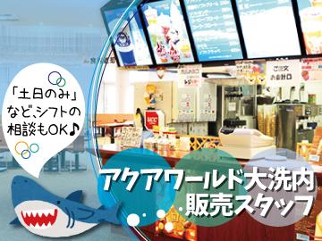 ドリンク&アイスクリーム PENGY(ペンギー)のアルバイト情報