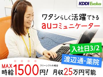 株式会社KDDIエボルバ 九州・四国支社/IA018407のアルバイト情報