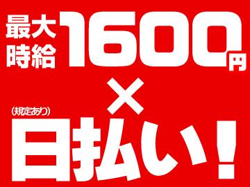 時給ですか〜!?時給が目的ですか〜!?≪来社不要登録OK≫で1600円だぁ〜ッッッ!