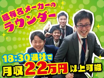 (株)ヒト・コミュニケーションズ岡山支店/02s03010220のアルバイト情報