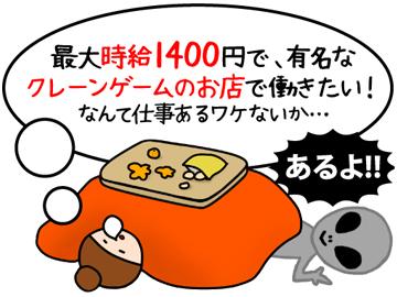 クレーンゲーム専門店 エブリデイ 本部 (株)東洋のアルバイト情報