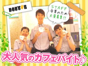 ドトールコーヒーショップ●大阪・兵庫駅近10店舗同時募集●のアルバイト情報