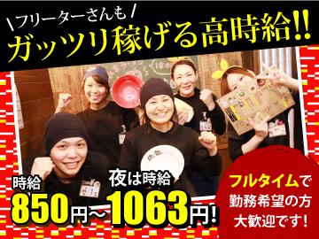 博多ラーメン 琥家 奥田店のアルバイト情報