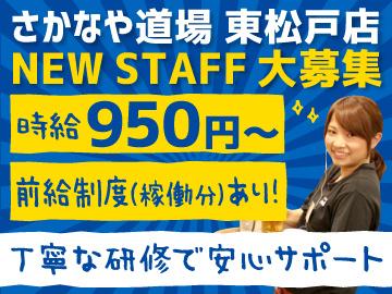 さかなや道場 東松戸店 c1148のアルバイト情報