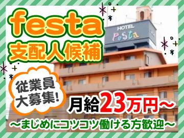 ホテル フェスタのアルバイト情報