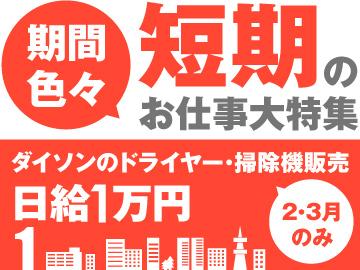 株式会社ヒト・コミュニケーションズ /02o03017020601のアルバイト情報