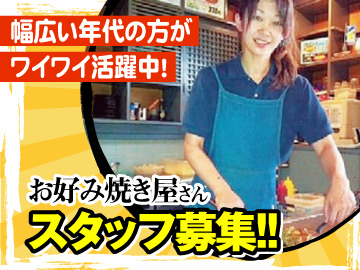 広島風お好み焼 安芸のアルバイト情報