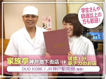 家族亭 神戸駅地下街店 (DUO神戸内)のアルバイト情報