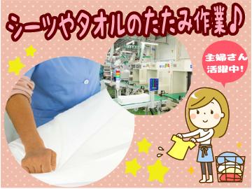 新日本ウエックス株式会社 岐阜工場のアルバイト情報
