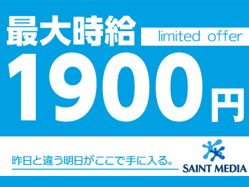 (株)セントメディア SA事業部 横浜支店のアルバイト情報