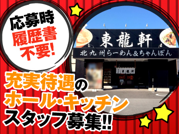 東龍軒・大平山 (有限会社 たかお)のアルバイト情報