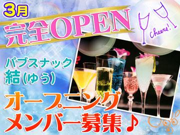 パブスナック  結 -ゆう-  ★☆3月NEWOPEN☆★のアルバイト情報