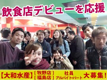大和水産 (1)牧野店 (2)福島店のアルバイト情報