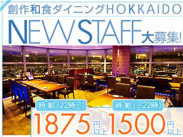 ダイニング 北海道 神奈川エリアサポーターのアルバイト情報