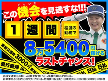 1週間程度の勤務で【8万5400円】GET!!!!