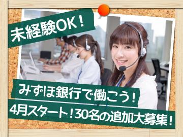 (株)アヴァンティスタッフ●みずほ銀行&丸紅出資●のアルバイト情報