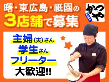 かつや 曙店・東広島店・祇園店の3店舗合同募集!のアルバイト情報