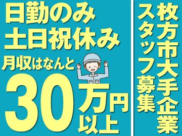 フジアルテ株式会社 京都営業所のアルバイト情報