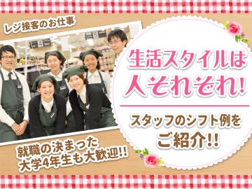 (株)ベルーフ < FUJI GARDEN Beans赤羽店 >のアルバイト情報