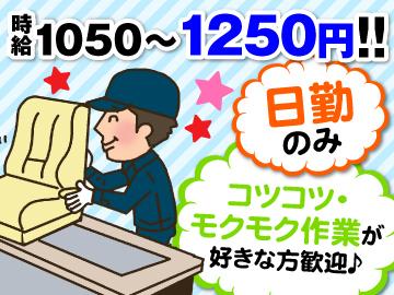 株式会社パーソナック 広島支店のアルバイト情報