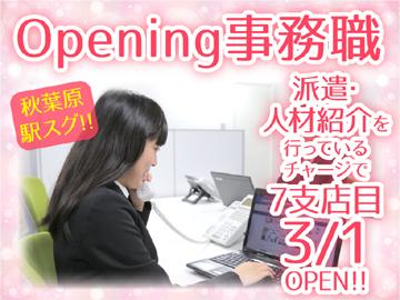 株式会社チャージ 秋葉原支店のアルバイト情報