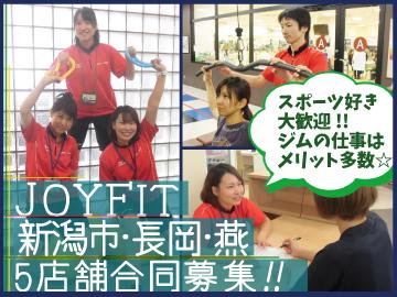 スポーツクラブJOYFIT 5店舗合同募集【新潟市内・長岡・燕】のアルバイト情報