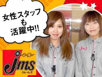 ジェームス 3店舗合同募集のアルバイト情報