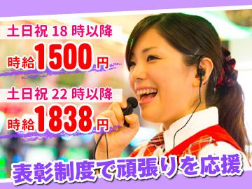 エスパス日拓 上野新館のアルバイト情報