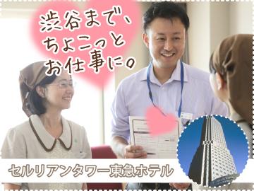 東急ファシリティサービス株式会社 <h0024>のアルバイト情報