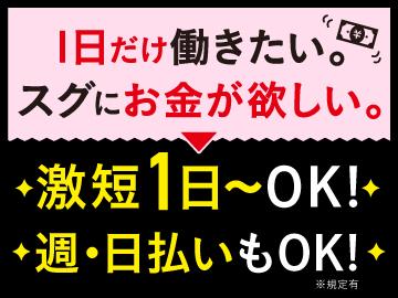 株式会社フルキャスト 東京支社/FN0220G-ACのアルバイト情報