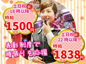 エスパス日拓 渋谷スロット館のアルバイト情報