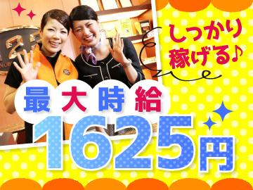 延田グループ ◎株式会社 延田エンタープライズのアルバイト情報