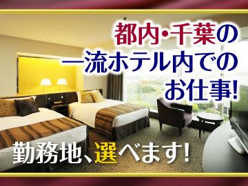 株式会社セイビ・ホテルサービスのアルバイト情報