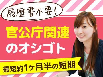 三井物産G りらいあコミュニケーションズ(株)/1404007001のアルバイト情報