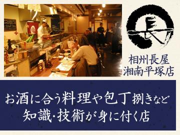 相州長屋 湘南平塚店のアルバイト情報