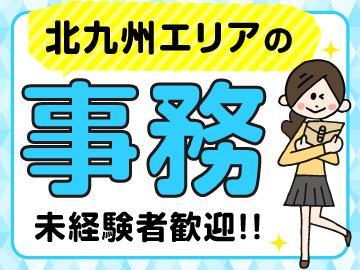 株式会社リクルートスタッフィング/北九州_事務のアルバイト情報