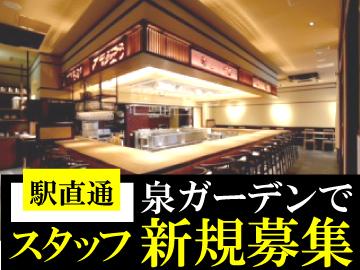 赤坂とさか/NEW OPEN! (株)ポジティヴ・フードのアルバイト情報
