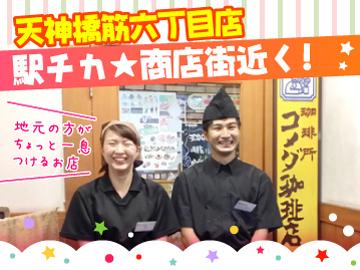 堺筋本町店は10月にオープンしたばかり!さらなる仲間を募集♪