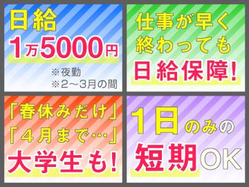 株式会社イーストアップ大阪営業所のアルバイト情報