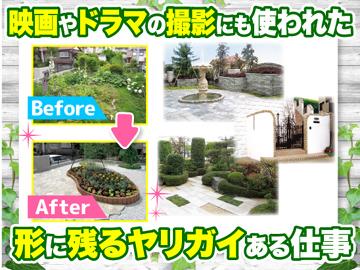 株式会社日本造園のアルバイト情報