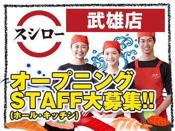 スシロー武雄店のアルバイト情報