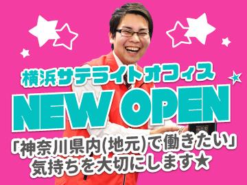 株式会社APパートナーズ  ☆横浜サテライトオフィス☆ のアルバイト情報