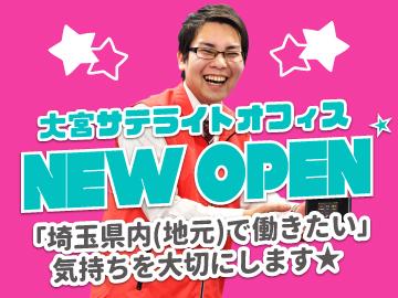 株式会社APパートナーズ  ☆大宮サテライトオフィス☆ のアルバイト情報