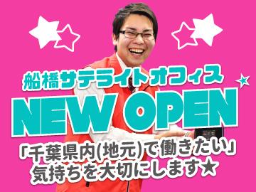 株式会社APパートナーズ  ☆船橋サテライトオフィス☆のアルバイト情報