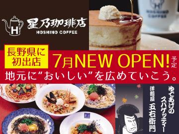 (1)星乃珈琲店 (2)洋麺屋五右衛門 松本店のアルバイト情報