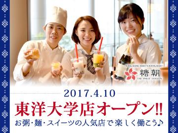 糖朝 東洋大学店のアルバイト情報