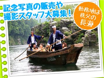日映エンタープライズ株式会社のアルバイト情報